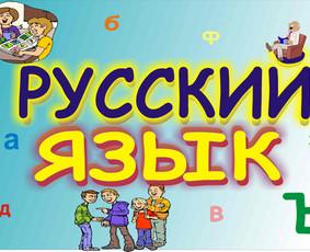 Rusų kalbos kursai