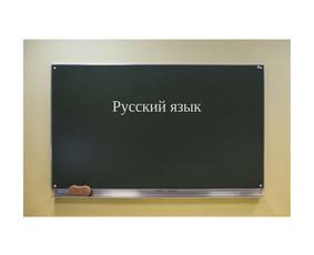 Individualus rusų kalbos užsiėmimas tik 10 Eur!