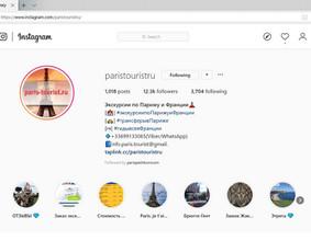Instagram- paristouristru Konkurentų analizė ir strategija. Sukurtas visas turinis. Administruojame  puslapį 6 mėnesius.   Padidinome sekėjų armiją nuo 9 iki 12 tūkst. Pardavimai padidėjo ...