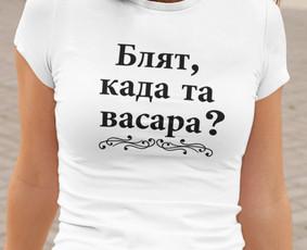 Marškinėliai su užrašais, spauda ant marškinėlių