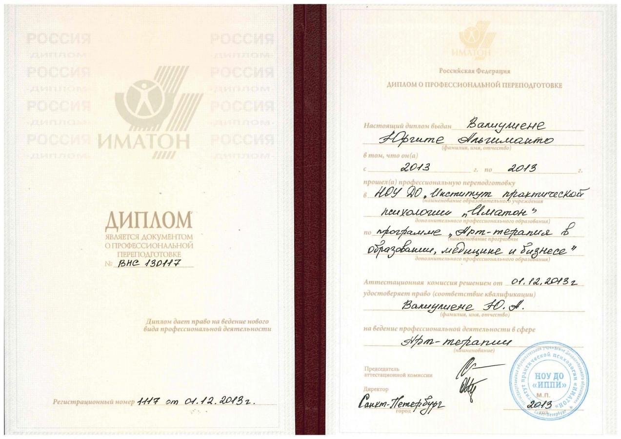 """Sankt – Peterburgo praktinės psichologijos institutas """"Imaton"""". Meno terapeuto kvalifikacija. Meno terapija švietimui, medicinai ir verslui."""