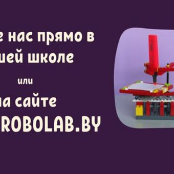 Robotics School 1