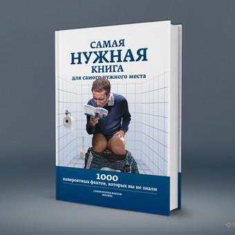 """""""Самая нужная книга"""" viršelis."""