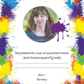 Grafikos dizainerė / Olga Kapustina / Darbų pavyzdys ID 220019