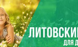 Курсы литовского языка для детей и взрослых в НеоЗебре