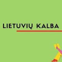 Lietuvių kalba/ Уроки литовского языка